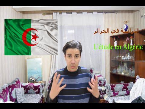 L'étude en Algérie الدراسة في الجزائر