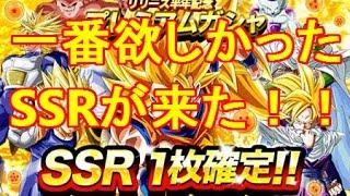 getlinkyoutube.com-【ドッカンバトル ガチャ】SSR1枚確定10連ガシャで一番欲しいSSRが来た!確定演出レアなの