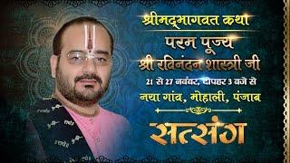 Live -  Shrimad Bhagwat Katha by Ravinandan ji - 21 Nov   Mohali    Day 1