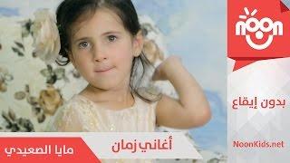 getlinkyoutube.com-مايا الصعيدي - أغاني زمان  (بدون إيقاع) | Maya Alsaidie  - Aghani Zaman