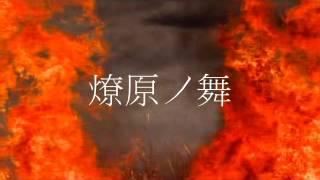 getlinkyoutube.com-燎原ノ舞 音源  [太鼓の達人]