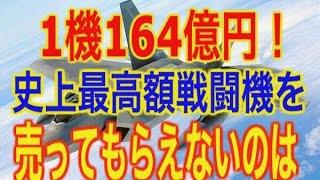 getlinkyoutube.com-遂にF35A戦闘機「来年実戦配備可能に」C国には売らない!なぜなら…世界中が注目の次世代戦闘機導入予定の国は?