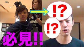 getlinkyoutube.com-美容院で『おまかせ』で髪を染めてみた!!!