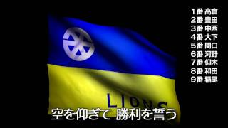 getlinkyoutube.com-栄光の西鉄ライオンズ1958(球団旗+優勝ペナント+球団歌)