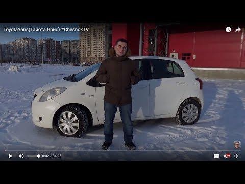 Тест драйв дизельного ToyotaYaris 2007 (Тайота Ярис) от ChesnokTV