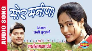 MOR MANISHA - मोर मनीषा - Laxmi Narayan Pandey - Audio Song - Audio Jukebox width=