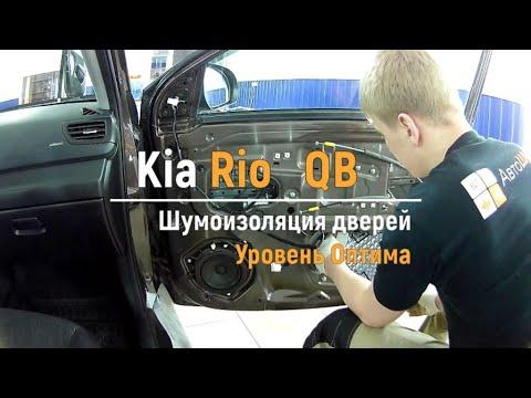 Шумоизоляция дверей Kia Rio Qb в уровне Оптима. АвтоШум.