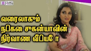 getlinkyoutube.com-வைரலாகும் நடிகை சுகன்யாவின் நிர்வாண வீடியோ || Actress Sukanya Caught On Camera Leaked Video
