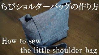 getlinkyoutube.com-ちびショルダーバッグの作り方 How to sew the little shoulder bag