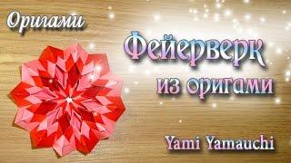getlinkyoutube.com-Как сделать цветок, калейдоскоп, фейерверк из оригами Origami Flower Kaleidoscope Fireworks