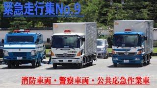 getlinkyoutube.com-【緊急走行集No.9】消防車両・警察車両・公共応急作業車