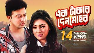 getlinkyoutube.com-Ek Takar Denmohor | Bangla Movie | Shakib Khan | Sohel Rana | Misha Sawdagor | Apu Biswas