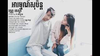 getlinkyoutube.com-Van Chesda អារម្មណ៍សុបិុន្ត​ (Feel Dream) ft Tempo. Official Audio Lyrice