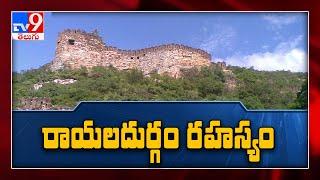 Udaygiri's hidden treasure mystery!    Rayala Durgam - TV9 Special Focus width=