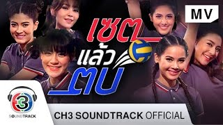 getlinkyoutube.com-เซตแล้วตบ | Official MV