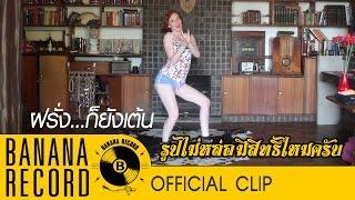 getlinkyoutube.com-ฝรั่ง...ก็ยังเต้น! - รูปไม่หล่อมีสิทธิ์ไหมครับ [คาวบอย]