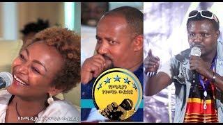 Ethiopian Comedy Show - የኮሜዲያን የተሰጥዎ ውድድር S01E01 ክፍል 01