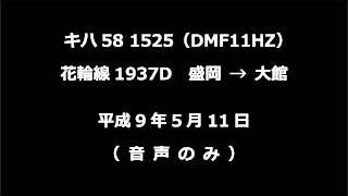 getlinkyoutube.com-【音声】 キハ58 1525 花輪線1937D 盛岡→大館
