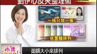 getlinkyoutube.com-【小資向錢衝】美女藝人的皮夾理財 超強錢包整理術