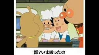 getlinkyoutube.com-ボケてアンパンマン集