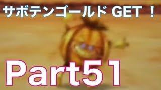 ドラゴンクエストモンスターズ2 3DS イルとルカの不思議なふしぎな鍵を実況プレイ!part51 転生モンスターサボテンゴールドをゲット!