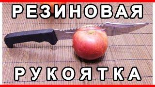 getlinkyoutube.com-РЕЗИНОВАЯ РУКОЯТКА КАК СДЕЛАТЬ / RUBBER HANDLE HOW TO MAKE