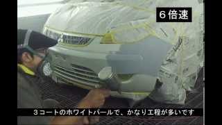 getlinkyoutube.com-自動車板金塗装 バンパーの基本補修 ホワイトパール