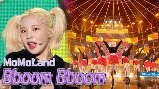 [Comeback Stage] MOMOLAND - Bboom Bboom, 모모랜드 - 뿜뿜 Show Music core 20180106