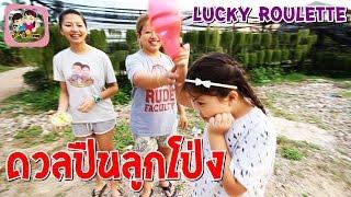 getlinkyoutube.com-ดวลปืนลูกโป่ง Lucky Roulette พี่ฟิล์ม น้องฟิวส์ Happy Channel