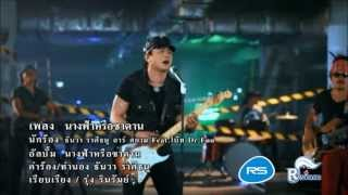 getlinkyoutube.com-นางฟ้าหรือซาตาน ธันวา ราศรีธนู อาร์ สยาม [Official Mv]
