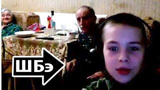 getlinkyoutube.com-Бабушка и Дед В ШОКЕ ОТ ТОГО ЧТО СДЕЛАЛ ВНУК! (ШБэ 18)