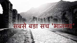 "getlinkyoutube.com-Bhangarh Fort (भानगढ) - India's most haunted place (short movie - documentary) ""video not  for kids"""