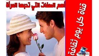 getlinkyoutube.com-أهم الصفات التي تحبها المرأة في الرجل الصفات المحبوبة