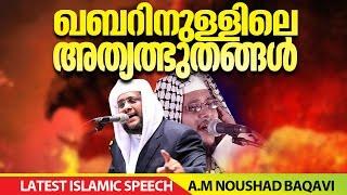 getlinkyoutube.com-ഖബരിനുള്ളിലെ അത്യ അത്ഭുതങ്ങൾ│ noushad baqavi 2016 new speech │ Islamic Speech in Malayalam