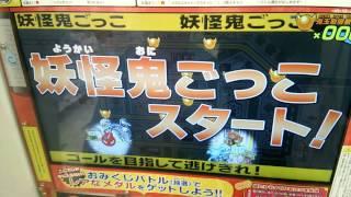getlinkyoutube.com-妖怪ウォッチ おみくじ ボスバトルで鬼吉メダルゲット♪鬼玉600!