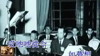 getlinkyoutube.com-【雲雨巫山枉斷腸】嚴淑芳卡拉OK視頻版 土豆网