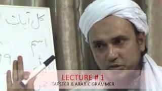Lecture 1 - Bismillah - Qur'an Arabic & Tafseer Course - Mufti Tariq Masood