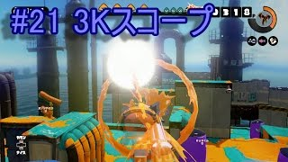 getlinkyoutube.com-【スプラトゥーン】#21 ナワバリバトルしなイカ?【実況】Splatoon