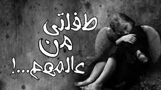 getlinkyoutube.com-قصص جن : طفلتي من عالمهم..!