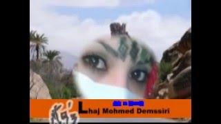 من روائع فن الروايس :الحاج محمد الدمسيري   ( اح اتزنيت )