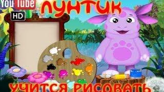 getlinkyoutube.com-Лунтик учится рисовать ПОЛНАЯ ВЕРСИЯ