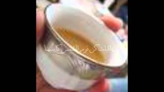 getlinkyoutube.com-يا ما حلا دلة أمي تسويها (تصميم ناصر الجعيدي )