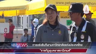 มนพ. ร่วมพิธีเปิดการแข่งขันกีฬามหาวิทยาลัยแห่งประเทศไทย ครั้งที่ 46