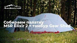 getlinkyoutube.com-Собираем палатку MSR Elixir 2 + Тамбур Gear Shed