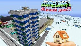 #18 Жилой дом в Minecraft!!!