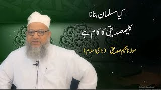 getlinkyoutube.com-Kiya Musalman Banana Kaleem Siddiqui Ka Kaam Hai by Maulana Kaleem Siddiqui