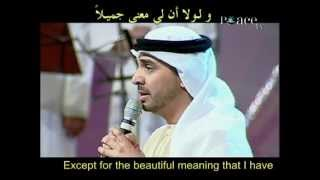 Taweel As Shawq by Ahmed Bukhatir with arabic & eng Subtitles