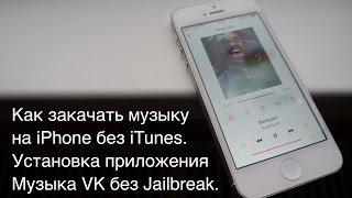 getlinkyoutube.com-Как загрузить музыку, фильмы на iPhone/iPad без iTunes и Jailbreak