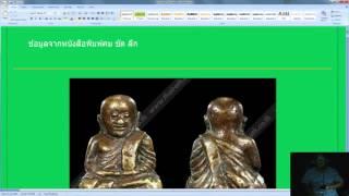 "getlinkyoutube.com-""พระหลวงพ่อเงิน วัดบางคลาน จังหวัดพิจิตร"" ""โดย...รังสรรค์ อนันตกุล"
