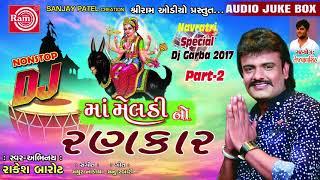 રાકેશ બારોટ ના સુપરહિટ ગરબા ગીત   Dj Meldimano Rankar | Part 2 | Gujarati Dj Nonstop Garba Song 2017